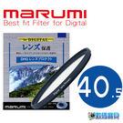 【分期0利率 免運】Marumi DHG 40.5 mm Lens Protect  數位多層鍍膜保護鏡 (彩宣公司貨) LP PT