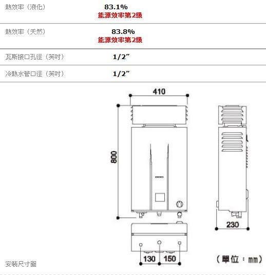 宗霖電器  林內 屋外型熱水器RU-B1220RFN  12公升熱水器