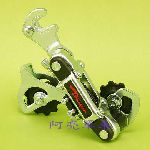 *阿亮單車*後變速器,無變速器勾爪單車專用,休閒車、平價變速車用零件《C34-001》