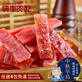 【快車肉乾】A10傳統蜜汁黑胡椒豬肉乾