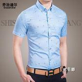 薄款夏季男士襯衫短袖正韓修身印花男裝半袖白寸衣休閒襯衣男潮衫 全館免運