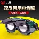 護目鏡 一盾電焊眼鏡焊工專用護眼護目鏡勞保兩用氬弧焊防強光電弧防飛濺 情人節禮物