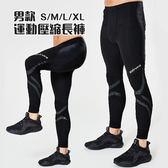BodyVine 巴迪蔓 運動壓縮長褲 緊身褲 膝蓋/小腿穩固 男款