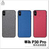 華為P30 Pro 布藝帆布紋手機殼保護殼全包磨砂防滑簡約純色軟殼保護鏡頭手機套保護套