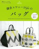 鎌倉SWANY風格美麗實用提袋作品64款