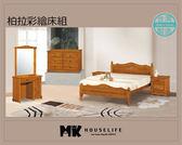 【MK億騰傢俱】AS116-2A柏拉彩繪四件組(含雙人床、床邊櫃單只、六斗櫃、化妝台)