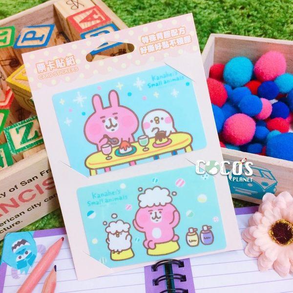 正版 KANAHEI 卡娜赫拉的小動物 粉紅兔兔 P助 悠遊卡貼票卡貼紙 A款 COCOS DS025