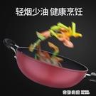 蘇泊爾炒鍋不粘鍋電磁爐燃氣灶兩用炒菜專用家用鍋具無油煙平底鍋 ATF 奇妙商鋪