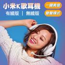 小米 K歌耳機 有線/藍牙 耳機 小米耳機 耳機麥克風 錄音 消除原唱 個人演唱會 私人KTV