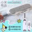 小米有品 zeze 寵物黏毛器 黏毛刷 除塵刷 靜電吸附 衣物除毛