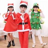 聖誕節服裝 兒童女童圣誕老人衣服男童圣誕服飾表演服圣誕樹演出服【快速出貨】