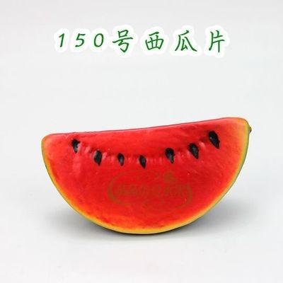 仿真西瓜模型假西瓜片假水果蔬菜套裝攝影居家裝飾早教畫室道具(150號西瓜片)─預購CH3258