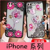 【萌萌噠】iPhone X XR Xs Max 6 7 8 plus 韓國蕾絲女神 浮雕水鑽花朵保護殼 全包防摔軟殼 手機殼
