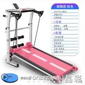 跑步機 跑步機家用款小型迷你簡易機械折疊室內減肥健身器材多功能走步機 晶彩