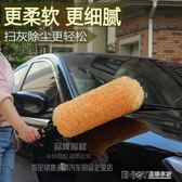 汽車除塵撣子刷雞毛撣拖把蠟刷掃灰神器車用刷伸縮純棉軟毛擦車刷igo 溫暖享家