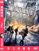【百視達2手片】黑暗時刻.  (DVD)
