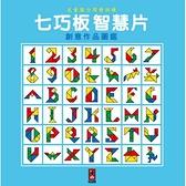 七巧板智慧片 (新版)