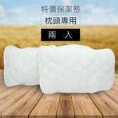 枕頭保潔枕墊 - 白燈籠花 2入 特價枕墊【平鋪式 可機洗】細緻棉柔 MIT台灣製 寢居樂