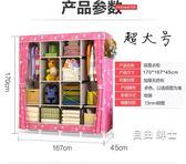 簡易衣櫃布藝布衣櫥組裝鋼管加固鋼架簡約現代收納櫃WY 交換禮物
