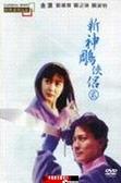 【停看聽音響唱片】【DVD】新神鵰俠侶 2