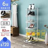 簡易鞋架子鐵藝多層家用室內門口收納小鞋柜【輕奢時代】