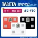 TANITA 七合一體組成計BC-760黑色