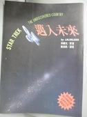 【書寶二手書T1/一般小說_IKS】邁入未來_J.M.DILLARD