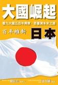 (二手書)大國崛起-日本