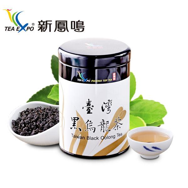 【油切】慢火烘焙台灣黑烏龍茶 口感溫和順暢解膩 日人必BUY神茶 100公克/罐  甘醇濃香