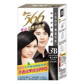 566美色護髮染髮霜 3B魅力柔黑
