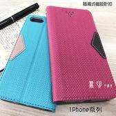 【無印~掀蓋皮套】APPLE iPhone 7 Plus i7 iP7 5.5吋 側翻皮套 保護殼 手機皮套 可站立 書本套