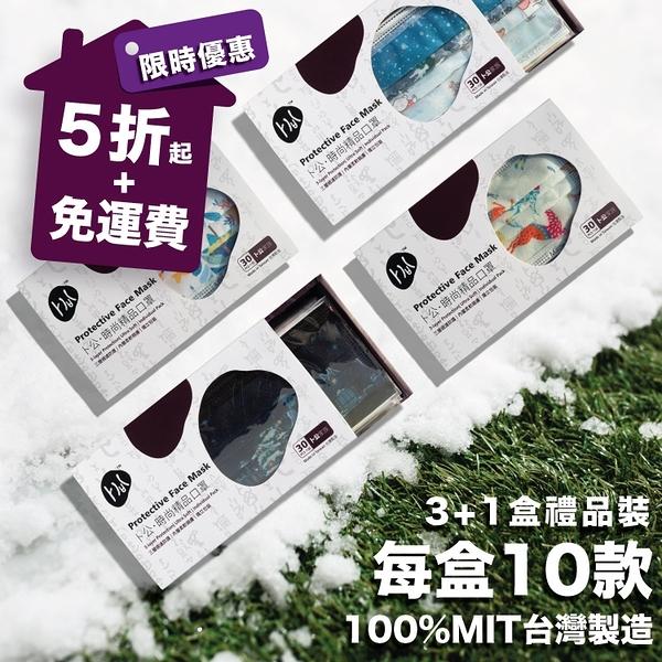【卜公家族】限量《冬季之戀》時尚口罩(一盒10款) x3盒送一盒 獨立包裝~台灣製造
