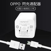 OPPO VOOC 充電器 5V/4A 閃充 充電頭 數據線 二合一 傳輸線 1M 數據線 便攜 閃充充電器