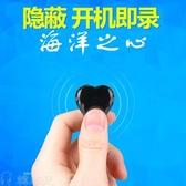 錄音筆 錄音筆專業微型高清降噪學生超小型機器掛飾鑽石吊墜錄音取證 新年禮物