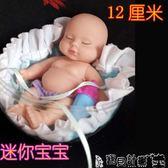 仿真嬰兒 全膠可以洗澡入水手掌巴掌大可愛迷你娃娃仿真睡覺嬰兒寶寶玩具JD 寶貝計畫