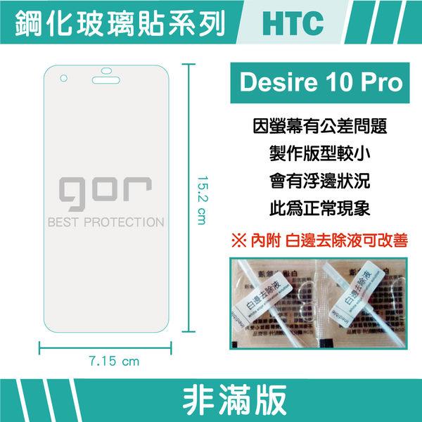 【GOR保護貼】HTC Desire 10 Pro 9H鋼化玻璃保護貼 htc 10pro 全透明非滿版2片裝 公司貨 現貨