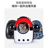 寵物背包 貓包寵物背包太空寵物艙包外出貓籠子貓咪便攜書包狗狗胸前後背包 MKS免運