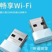 迷你免驅USB無線網卡臺式機筆記本電腦主機發射wifi ys7298『時尚玩家』