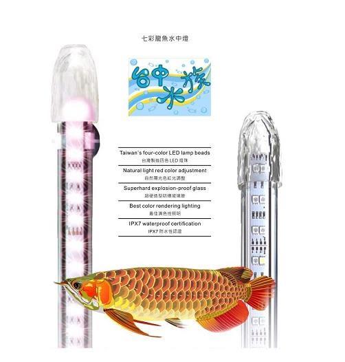 {台中水族} 海鯊-1500型 LED 七彩龍魚 水中增艷燈- 146cm-- 5尺缸用  特價 紅龍 血鸚鵡