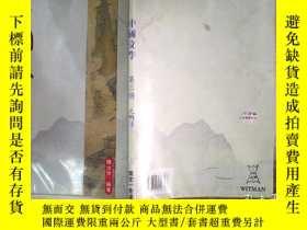 二手書博民逛書店中國文學第三冊罕見明清Y203004