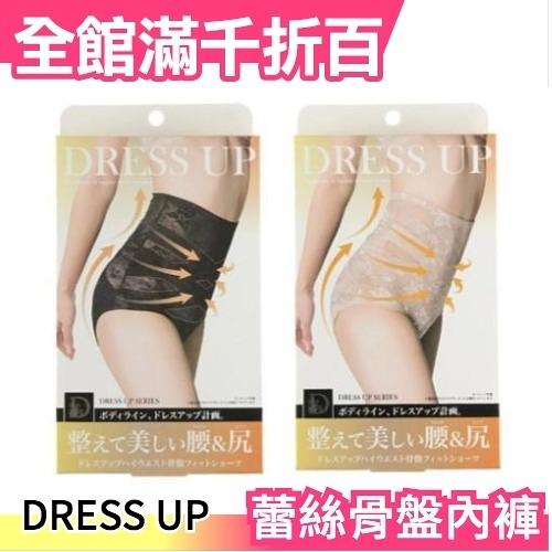 日本 DRESS UP 蕾絲骨盤內褲 骨盤加強 修飾修身 提臀縮腹 俏翹臀 美體束腹腰內褲【小福部屋】