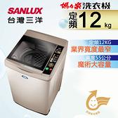 SANLUX三洋媽媽樂12Kg超音波洗衣機 SW-12NS6A~含基本安裝+舊機回收