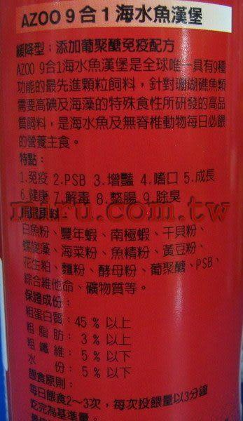 【西高地水族坊】AZOO 9合1海水魚漢堡(120ml)