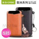 【marsfun火星樂】G-CASE 歐尚系列 5吋 通用型 真皮頸掛手機套+掛繩 皮革保護套 iPhone//i8/i7