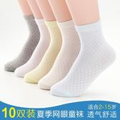 夏季薄款網眼兒童襪子男童女童夏季寶寶中筒棉質襪1-3-5-7-9-12歲【開學季88折促銷】