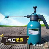 手動氣壓式2L加厚加長桿小型噴霧器噴壺澆水澆花壺灑水壺園藝工具xw 全館免運