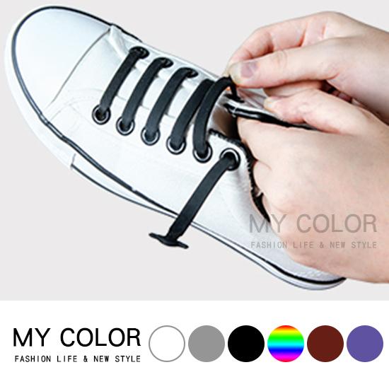 免綁鞋帶 彈性鞋帶 懶人鞋帶 矽膠鞋帶 免繫鞋帶 鞋帶扣 懶人矽膠免綁鞋帶(一對)【L177】MY COLOR