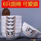 泡麵碗6個6英寸面碗 大碗泡面碗大號碗大湯碗陶瓷家用大飯碗 可微波 全館八八折鉅惠促銷