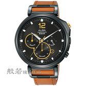 ALBA Tokyo Design 原創酷時尚計時手錶