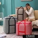 裝被子棉被整理收納袋搬家打包袋神器大容量超大加厚牛津布行李袋 【全館免運】